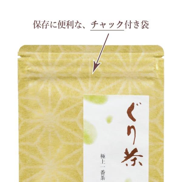 新茶のお茶袋は保存に便利なチャック付き