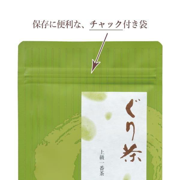 お茶の保存が便利なチャック付き袋