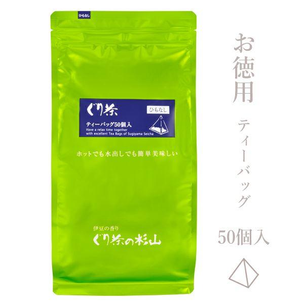ぐり茶ティーバッグ50個入(ひもなし)