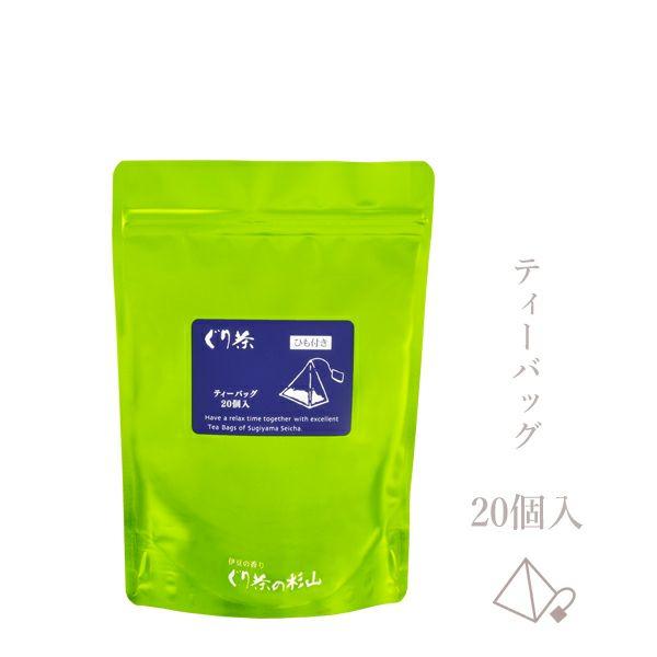ぐり茶ティーバッグ20個入(ひも付き)