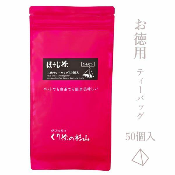 ほうじ茶ティーバッグ50個入(ひもなし)
