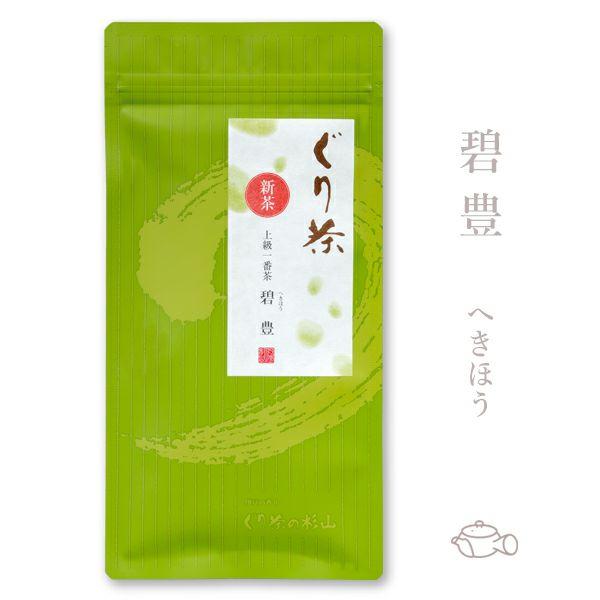 【2021年度産 新茶】ぐり茶 上級一番茶 「碧豊」 100g 【4/29頃...
