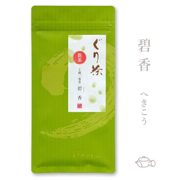 【2021年度産 新茶】ぐり茶 上級一番茶 「碧香」 100g 【5/7頃発...