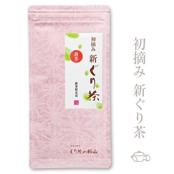 【2021年度産 新茶】初摘み新ぐり茶 70g 【4/20頃発送】