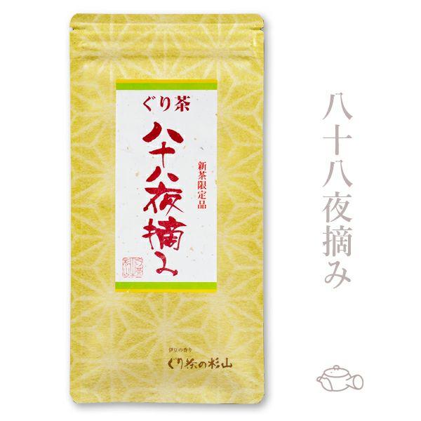 【2021年度産 新茶】ぐり茶八十八夜摘み 80g【5/5発送】