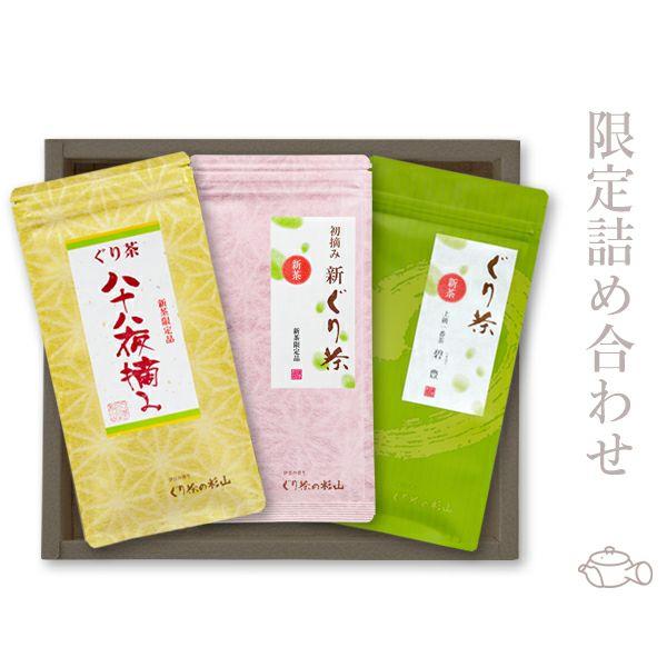 【2021年度産 新茶】茶葉・ぐり茶限定詰合せセット【5/5頃発送】