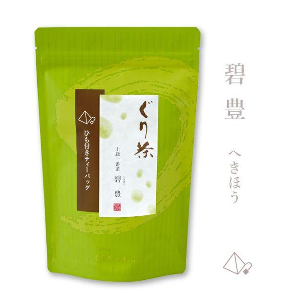 ぐり茶 上級一番茶【碧豊】ティーバッグ16個入(ひも付き)