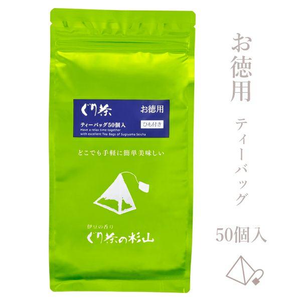 お徳用の緑茶ティーバッグ