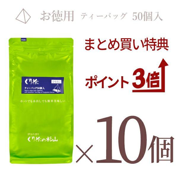 【まとめ買いセット】徳用 ぐり茶ティーバッグ50個入(ひもなし...